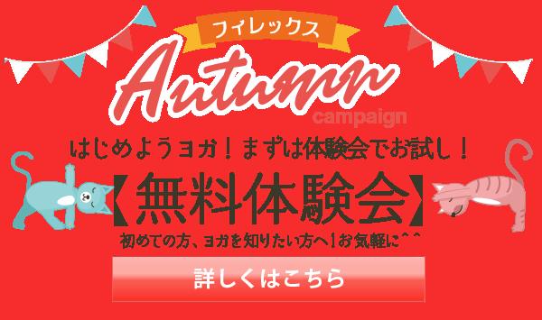 オータムキャンペーン申し込みボタン
