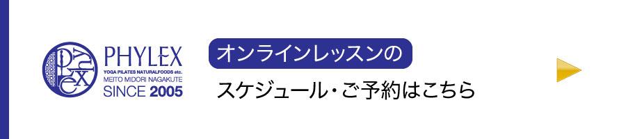 6月からのオンラインヨガレッスンご案内バナー